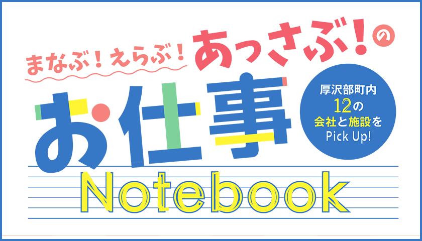 あっさぶのお仕事Notebook