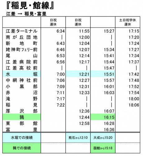 バス時刻表(江差⇒稲見、冨里)2018年11月1日改正